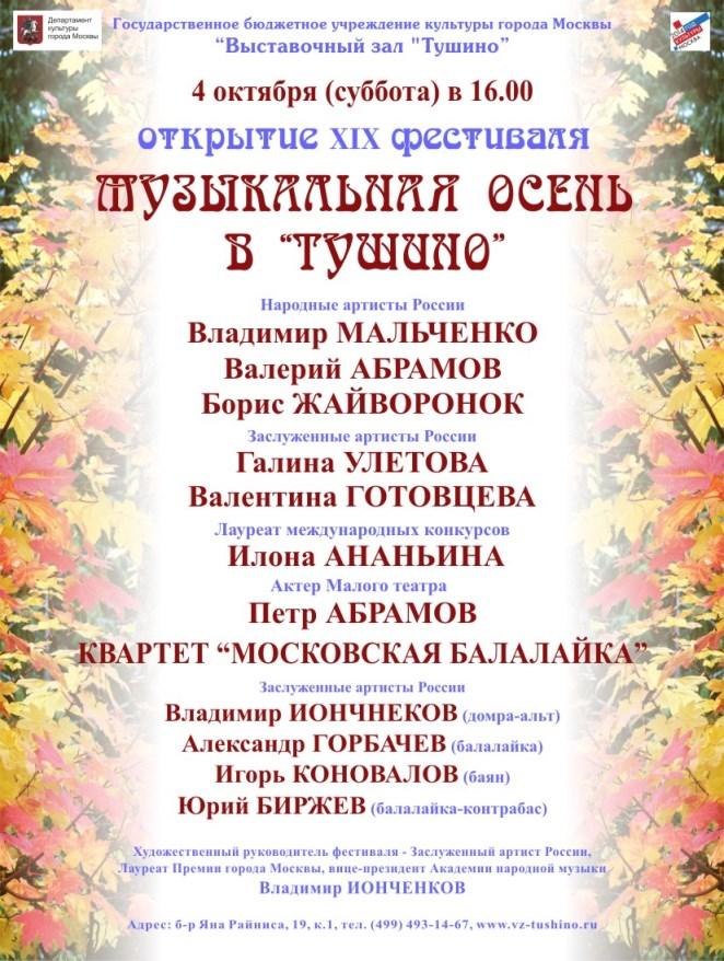 Концерт-4окт2014