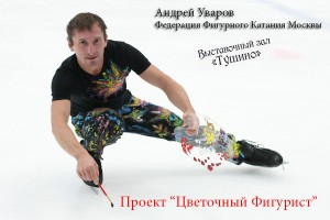 Уваров