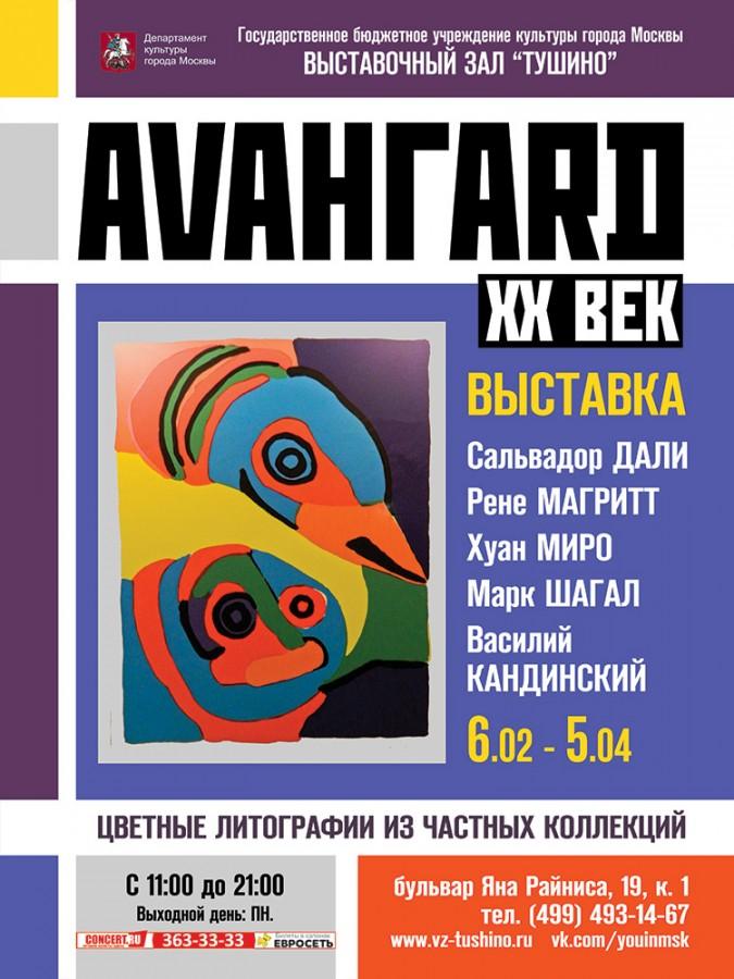 Avangard_Msk_Preview_NEW
