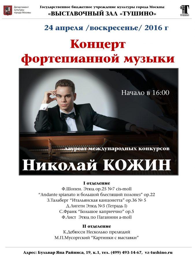 Кожин-24апр